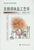 发酵调味品工艺学(职教教材)