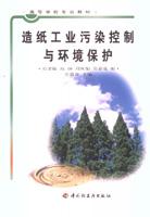 造纸工业污染控制与环境保护(高校教材)