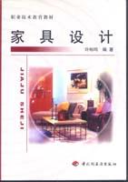 家具设计(职教教材)