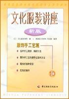 文化服装讲座(10)(新版)(高职教材)--服饰手工艺篇