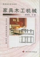 家具木工机械(职教教材)