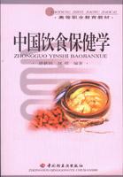 中国饮食保健学(高职教材)