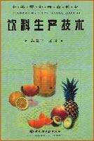 饮料生产技术(中职教材)