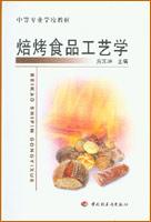 焙烤食品工艺学(中专教材)