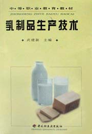 乳制品生产技术(中职教材)