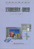 文字图像处理技术·图像处理(中职教材)