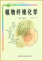 植物纤维化学(第三版)(高校教材)