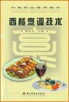 西餐烹调技术(中职教材)