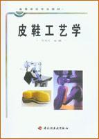 皮鞋工艺学(高校教材)