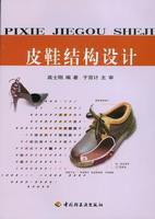 皮鞋结构设计(中专教材)