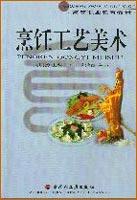 烹饪工艺美术(中职教材)