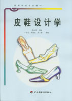 皮鞋设计学(高校教材)
