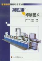 柔性版印刷技术(高校教材)