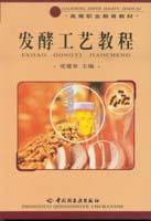 发酵工艺教程(高职教材)
