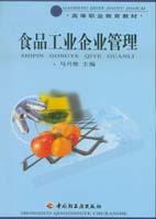 食品工业企业管理(高职教材)