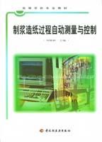 制浆造纸过程自动测量与控制(高校教材)