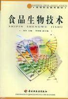 食品生物技术(高职教材)
