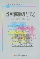 丝网印刷原理与工艺(高校教材)