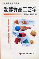 发酵食品工艺学(高职教材)