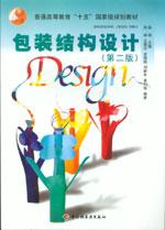 """包装结构设计(第二版)—普通高等教育""""十五""""国家级规划教材"""