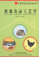 畜禽食品工艺学(高职教材)