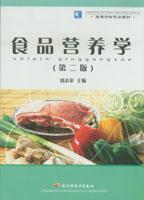 食品营养学(第二版)(高校教材)