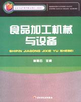 食品加工机械与设备(北京市高等教育精品教材立项项目)