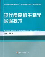 现代食品微生物学(北京市高等教育精品教材立项项目)