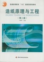 """造纸原理与工程(第二版)(普通高等教育""""十五""""国家级规划教材)"""
