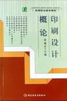 印刷设计概论(职业教育与成人教育教材)