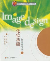 化妆基础—人物形象设计系列教材