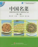 中国名菜(第二版)(高职教材)(含光盘)