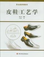 皮鞋工艺学(职业教育教材)