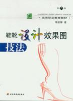鞋靴设计效果图技法(第二版)(高职教材)