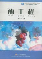 酶工程(高校教材)