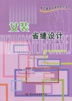 女装省缝设计(现代服装实用技术丛书)