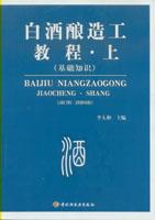 白酒酿造工教程(上)(基础知识)