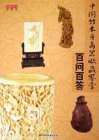 中国竹木牙角器收藏鉴赏百问百答-收藏馆