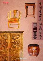 中国古家具收藏鉴赏百问百答-收藏馆
