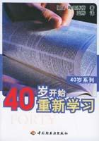 40岁开始重新学习-40岁系列