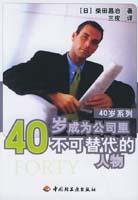 40岁成为公司里不可替代的人物-40岁系列