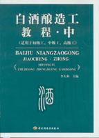 白酒酿造工教程(中)(适用于初级工、中级工、高级工)