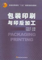 """包装印刷与印后加工(普通高等教育""""十五""""国家级规划教材)"""