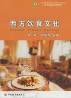 西方饮食文化(高职教材)
