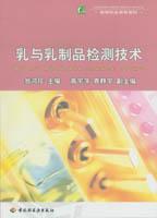 乳与乳制品检测技术(高职教材)