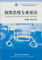 制浆造纸专业英语(高校教材)