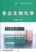 食品生物化学(高等职业教育食品类专业系列教材)