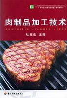 肉制品加工技术(高等职业教育食品类专业系列教材)