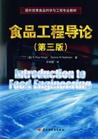 食品工程导论(第三版)(国外优秀食品科学与工程专业教材)