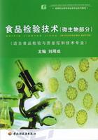食品检验技术(微生物部分)(高职教材)